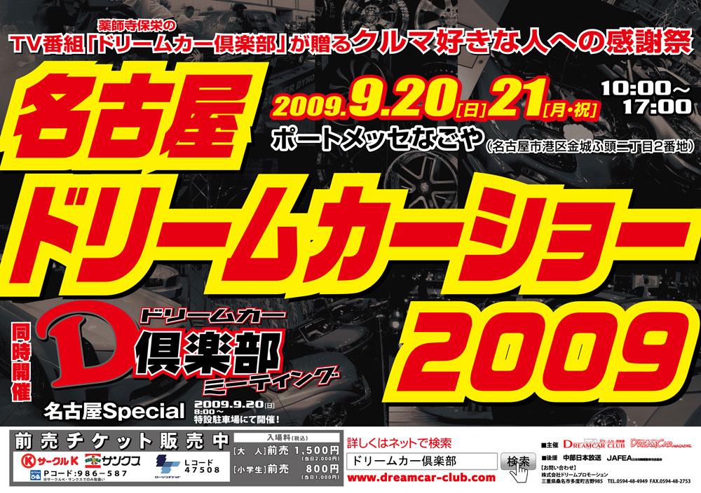 Nagoya_poster_b